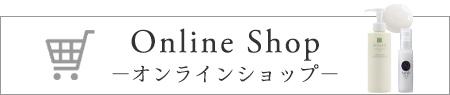 エステサロンemuのオンラインショップ