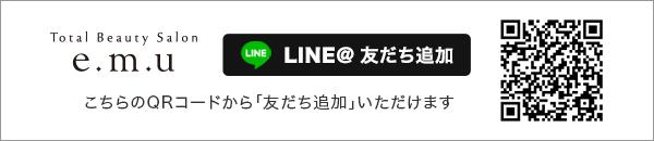 岡山エステサロンemu LINE友だち追加